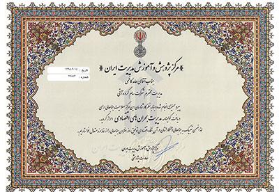 pazhohesh-va-amozesh-modiriate-iran